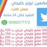 بيع متابعين تويتر متابع خليجي  #دمج_التعليم_العالي_بالتعليم_العام #القطاع_الخاص_من_يبادر #اكشن_يا_دوري http://t.co/ZOojmSFno6