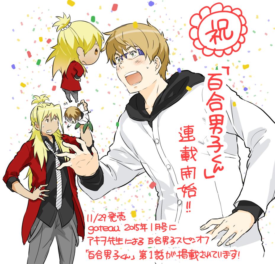 本日11/29発売のgateau 2015年1月号より、アキヲ先生による「百合男子くん」が始まりました! あの暑苦しい百合男子をこれでもかというくらい可愛く仕上げて下さっています!! 「俺と百合」と併せて、よろしくお願いします!!!! http://t.co/OQIJfuGUi8