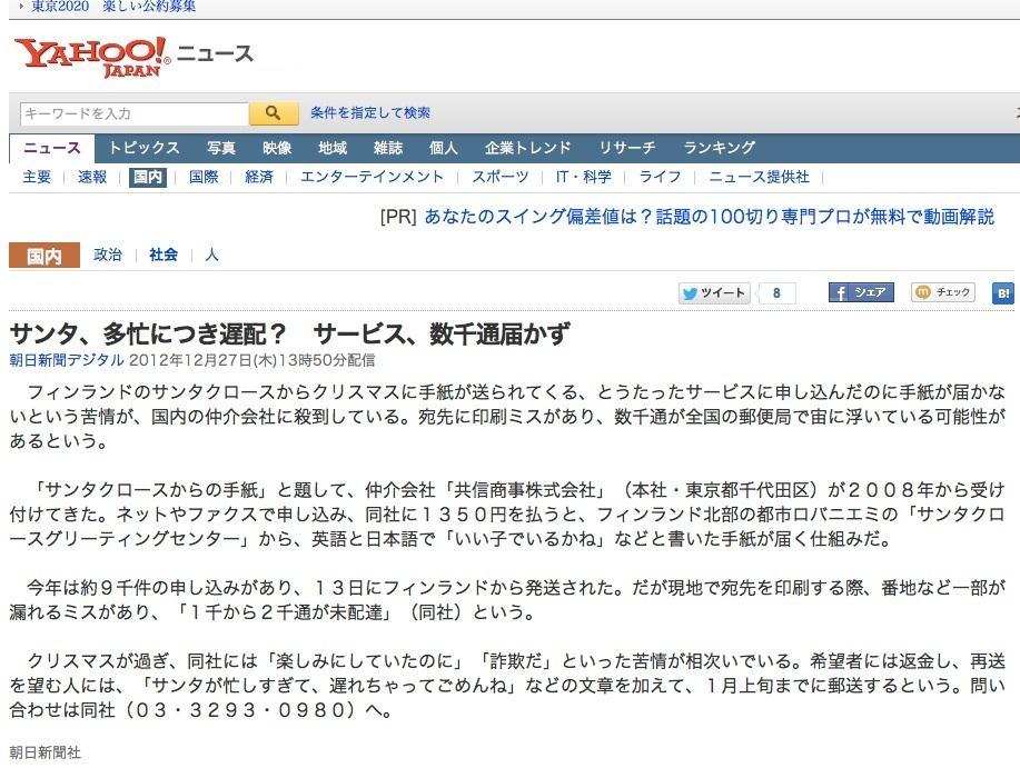 「サンタからの手紙」の悪習慣そのものが、日本から根絶されますように。「サンタからの手紙商法」は、世界でも類のない日本独自のもの。世界サンタクロース会議で議題になったことも。これに関わっている公認サンタクロースは一人もおりません。 http://t.co/GTbSi2CyHk