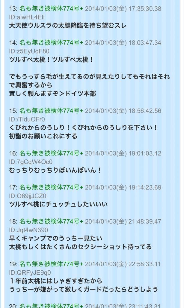 内田篤人スレが狂気の沙汰だった、、 http://t.co/VmaePXtqI5