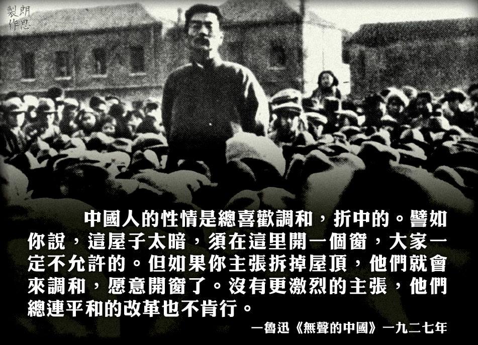 魯迅:「中國人的性情是總喜歡調和折中的,譬如你說,這屋子太暗,須在這裏開一個窗,大家一定不允許的。但如果你主張拆掉屋頂他們就來調和,願意開窗了。」——《無聲的中國》一九二七年 http://t.co/Q5gsZBdBpA