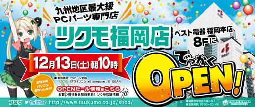 パソコン専門店「ツクモ福岡店」12月13日(土) 10時 ベスト電器福岡本店8階にオープン! http://t.co/kUO4YxXRoZ http://t.co/LHZpA2k26e