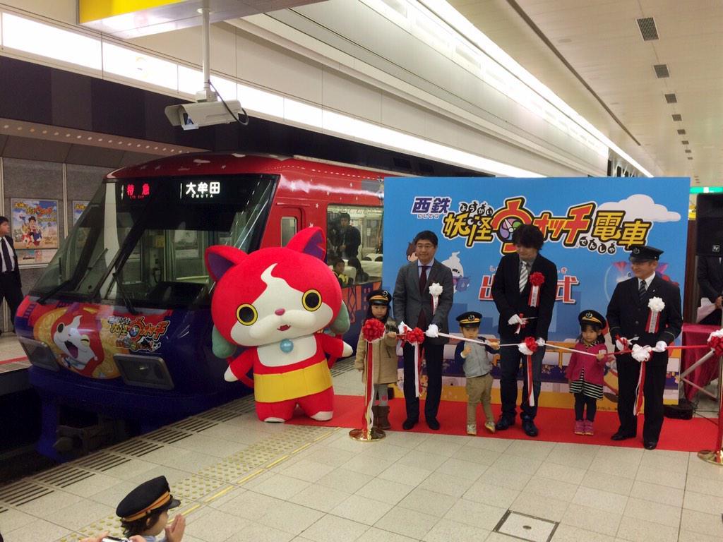 妖怪ウォッチ電車の出発式が西鉄福岡(天神)駅行われました。ジバニャンも駆けつけてテープカット! #tenjin #天神 http://t.co/JOFhlKgW6f