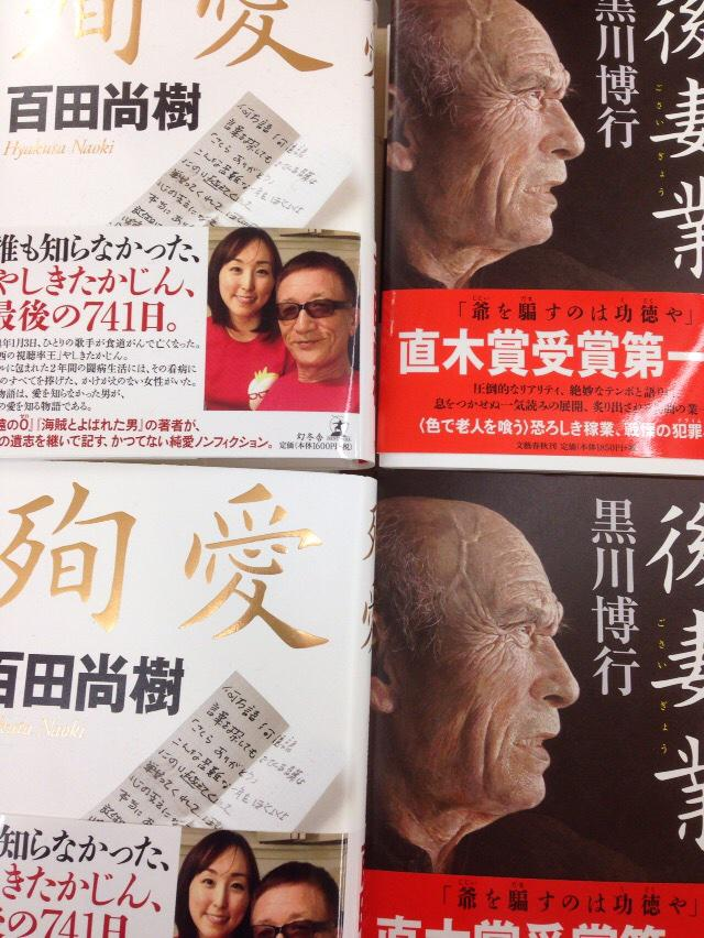 ベストセラー2冊、併売禁止のお知らせ。 担当に怒られました… http://t.co/uTge1sYPpV