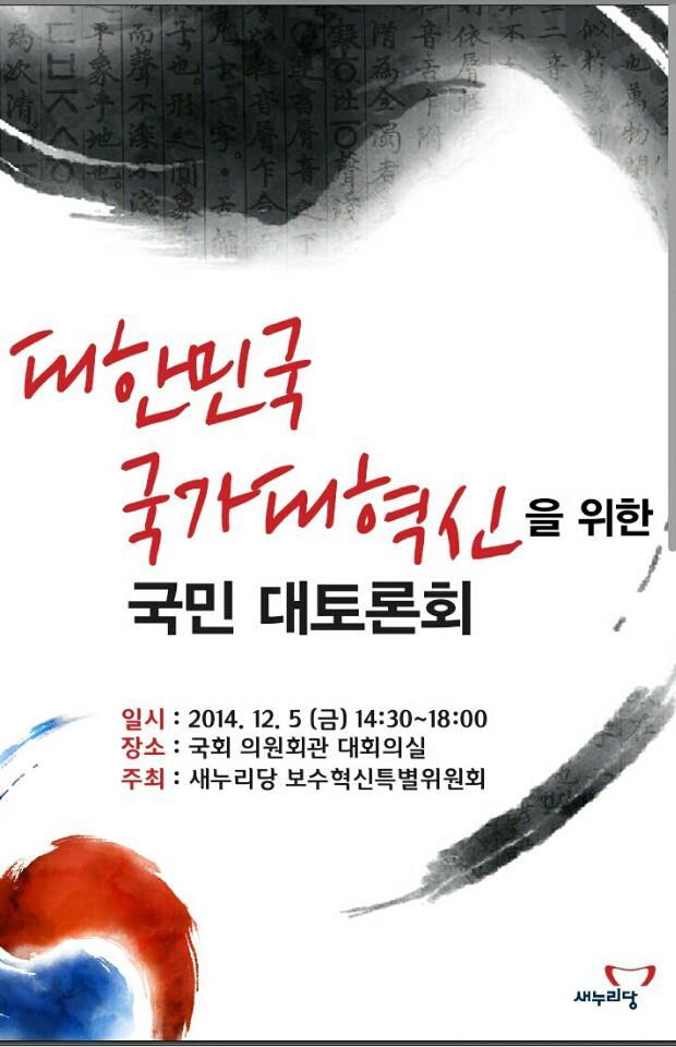 대한민국 국가대혁신을 위한 국민 대토론회가 12월 5일 금요일 국회 의원회관 대회의실에서 열립니다. 여러분들의 관심과 참여바랍니다. http://t.co/pNnAGgss9Y