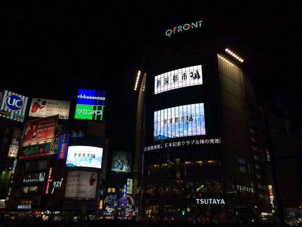 やばい!!渋谷ハチ公前をノイジークローク加藤さんの曲が一斉ジャーーック!!消滅都市サントラvol.1・2とも最高で聴かせていただいてます。こんな場所に居合わせて感動(T_T) @noisycroak @NRGFactory #消滅都市 http://t.co/fp0M3sxMil