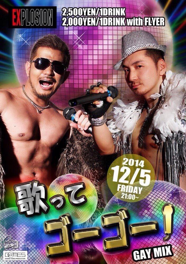 隆-TAKA- (@TAKA_SAB): 12/5金曜夜はMステ見た後はエクスで歌ってゴーゴー!大阪ならでわの悪ノリ感漂う問題作w まさかのあのV系をL'ecca&Shink'aの大地君とコラボしたり、禁断のアレをヴァギたんとデュオしたりするらしいですが地雷多めなので危険! http://t.co/RtyfHVzCAf