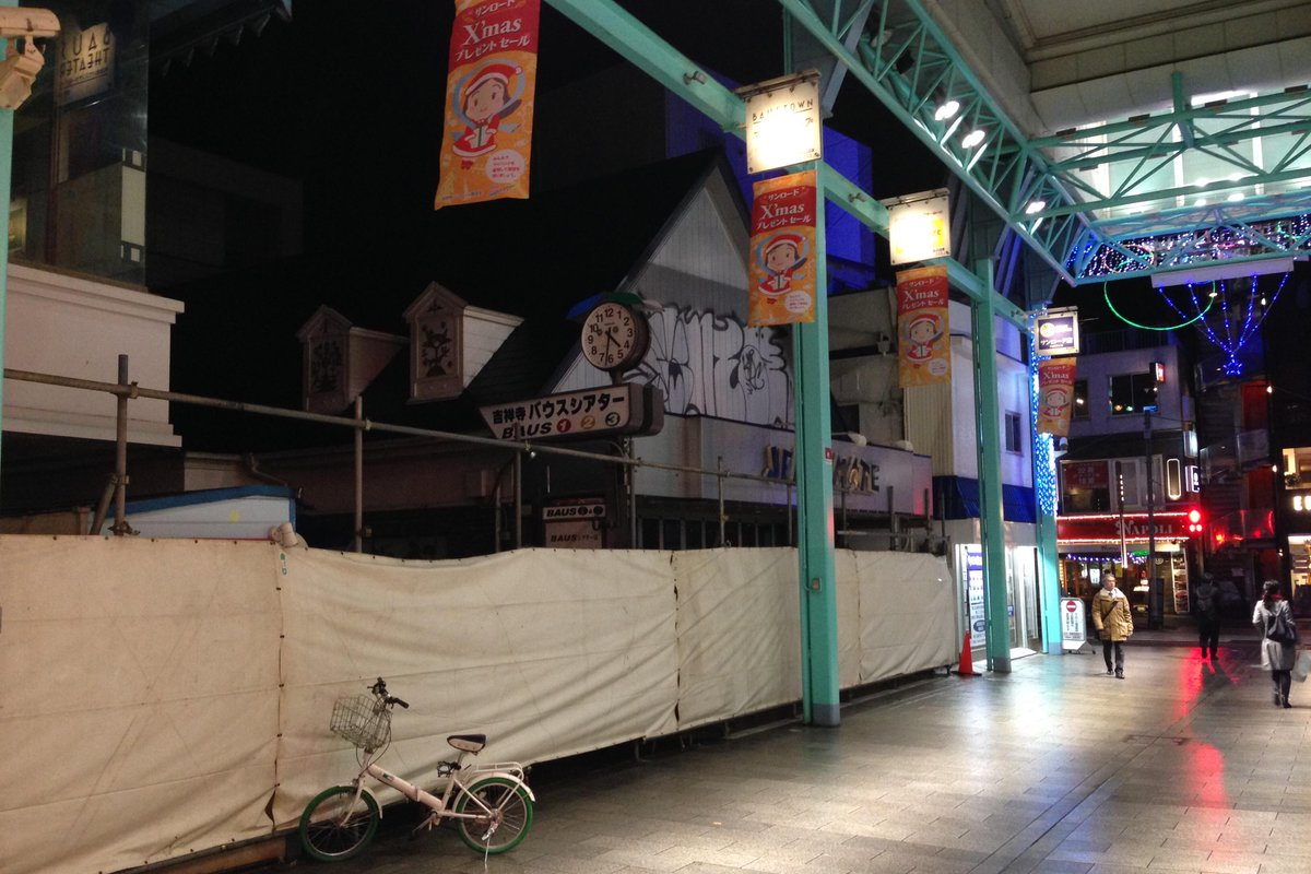 吉祥寺バウスシアターだった建物、いよいよ取り壊しが始まりました・・・(T ^ T) http://t.co/h8E8Lc02F7