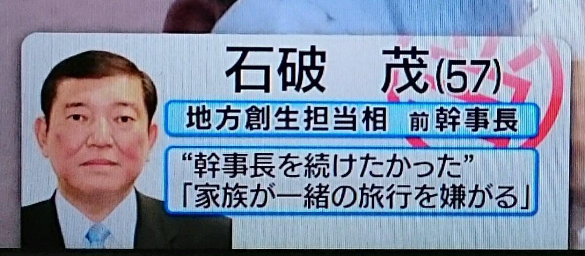 石破さん(´;ω;`) http://t.co/1uRg5voxAd