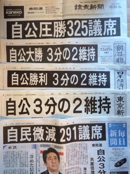 どれも正しいな。 RT @amneris84 今日の各紙一面の見出し http://t.co/hHIopC2ANH