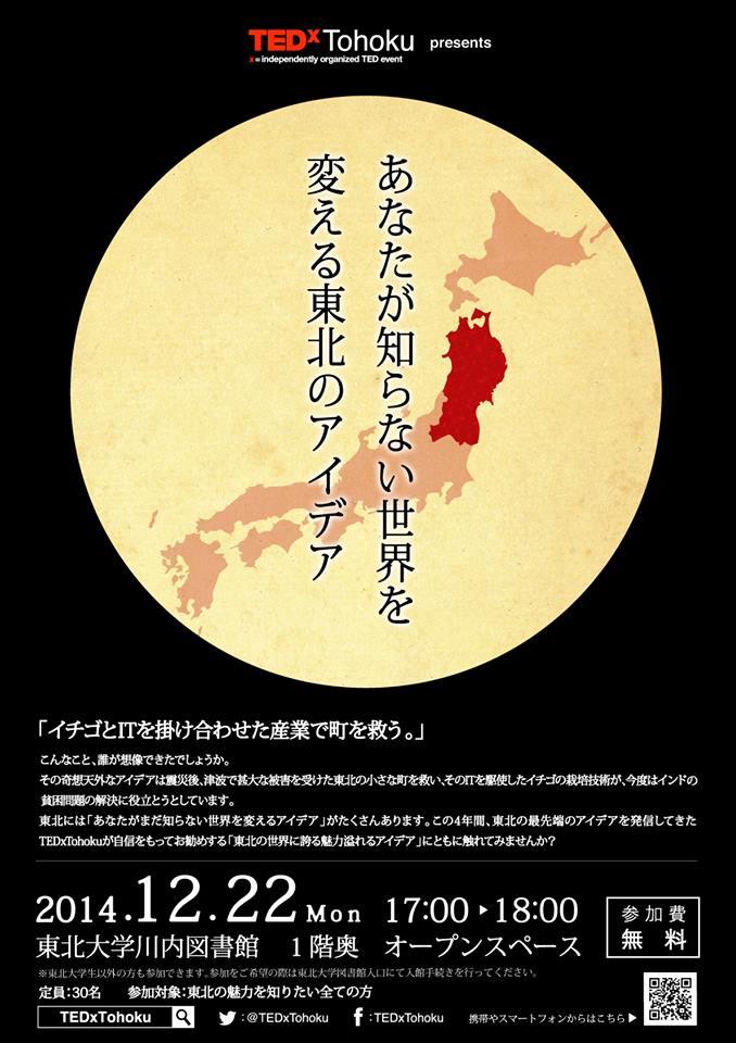 来たる12/22(月)17:00~18:00に東北大川内図書館で「TEDxTohoku presentsあなたが知らない世界を変える東北のアイデア 」を開催します!大学生大歓迎!詳細はこちらhttp://t.co/PUAaxOX34i http://t.co/O7XgNIDk3O