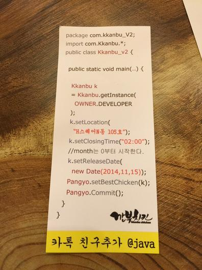 역시 개발자의 최종루트는 치킨집인가! http://t.co/lKZfLAQuQF