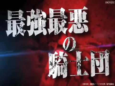 七つの大罪CM#七つの大罪
