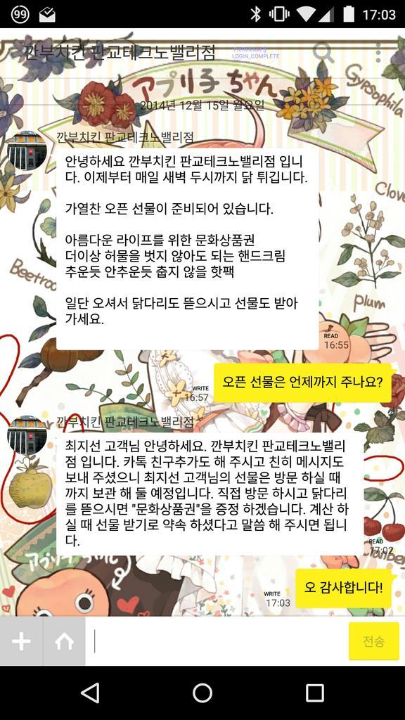 깐부치킨 개발자 사장님 센스가 ㅋㅋㅋ http://t.co/svg5qbQE76