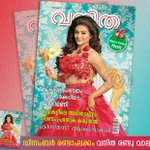 RT @PriyaManiWeb: #Gorgeous #Christmas Here is full HD pic of @priyamani6 on the cover of Christmas Special Vanitha Edition ☺ http://t.co/W…