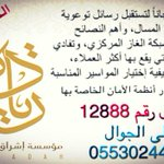 شاهد الصورة: واحصل على هديتك مجاناً #الرياض #السعودية #بناء #ترميم #غاز #قصور #فلل http://t.co/fuTibDdyu9 March 02, 2015 at 07:31PM