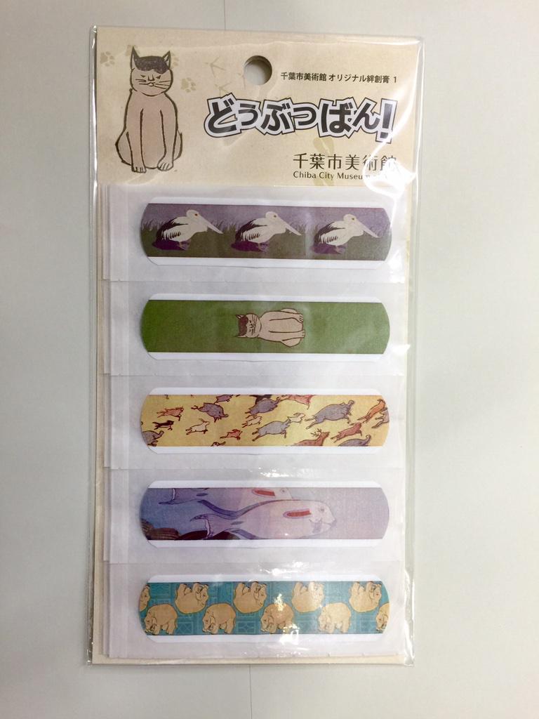 千葉市美術館のミュージアムショップにあった絆創膏がかわいいのでみんなお土産にするといいよ。今は赤瀬川原平のやってるよ。 http://t.co/MQZI0SNNkz