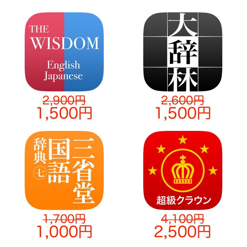2015年1月15日まで「三省堂 年末年始謝恩セール」として、「ウィズダム2」「大辞林」「三省堂国語辞典」「超級クラウン中日・クラウン日中辞典」をセール価格にて販売いたします。この機会に是非ご検討ください。 http://t.co/DKqf5xQ9i5