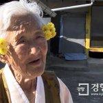 영화 <님아, 그 강을 건너지 마오>의 주인공 강계열 할머니가 영화 흥행 뒤 취재진에게 시달리다못해 집을 떠나 피신했다고 합니다. 씁쓸합니다. http://t.co/lEdbHIt5tb http://t.co/m9i0wSSvl6