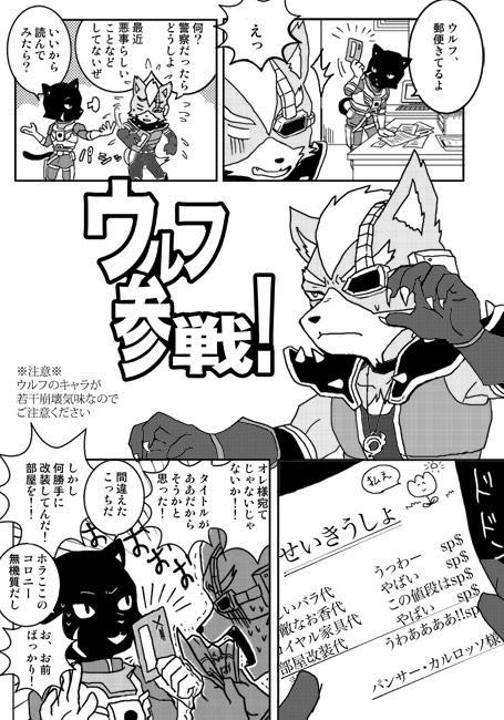 スマブラWiiU目前にスマブラX漫画。 【スマブラX漫画】ウルフ参戦!【いまさら】   おゆ #pixiv