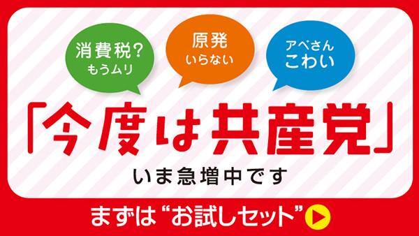 """えー、共産党のほうが怖くね?w """"@kakusanbuchoo: 「消費税もうムリ」「原発いらない」「戦争イヤ、アベさんこわい」…。「今度は共産党かな?」という方が急増中です。まずは http://t.co/7doSU0GyVT http://t.co/ZZIzbtIGyu"""""""