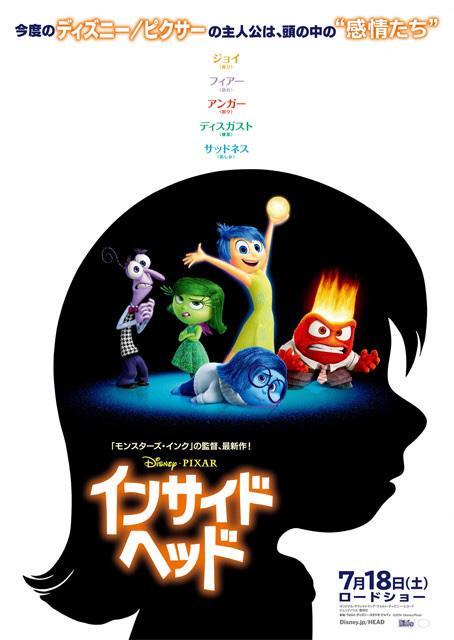 ピクサーの新作「インサイド・ヘッド」のポスター、日本版とフランス版のオシャレ度が違いすぎる……。 http://t.co/e1azIh4cvn