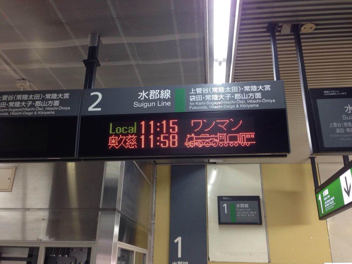 水戸駅での案内表示。 http://t.co/gK5s4DBTYA