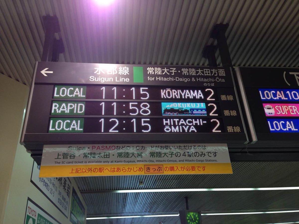水戸駅での案内表示その二。 http://t.co/xYPh62BJSQ