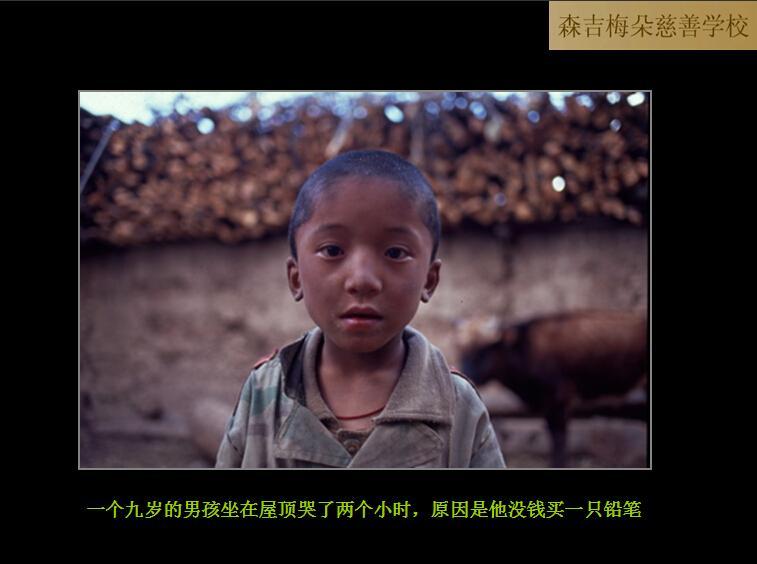 """""""某一个下午,在四川甘孜藏族自治州的一个小山村,一个九岁的男孩坐在屋顶哭了两个小时,原因是他没钱买一只铅笔……如果你想帮助别人但是没有很多钱,寄来一只铅笔,我们会很感激。""""刚关注新浪微博@森吉梅朵慈善学校 http://t.co/tDfPxCLFQZ"""