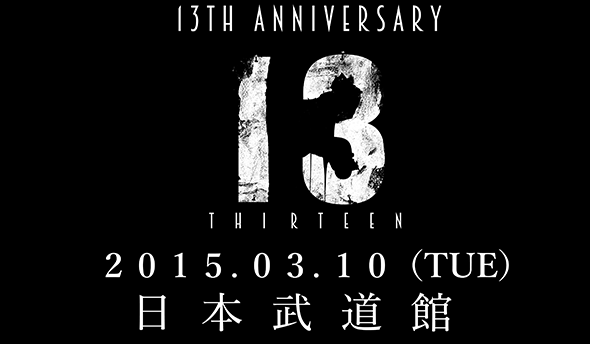 【チケット先行受付のお知らせ】the GazettE 13TH ANNIVERSARY 13-T H I R T E E N-3/10(火)日本武道館公演の各種先行受付日程が決定しました!http://t.co/fP29XaA9nT http://t.co/qCVYM7bCE2