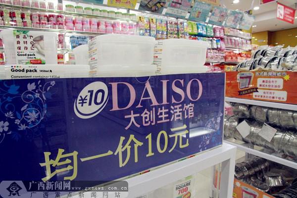 """なるほどね。そりゃ日本で買い物するわ。。 """"@euroseller: orz RT @livein_china: 今、中国のダイソーで買い物すると日本で108円の商品がどれでもひとつ10元(200円) http://t.co/yezD8JFPro"""""""