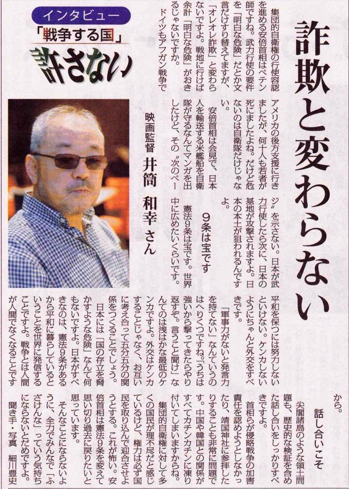 詐欺と変わらない 映画監督 井筒和幸さん http://t.co/BRcpm0UR2n