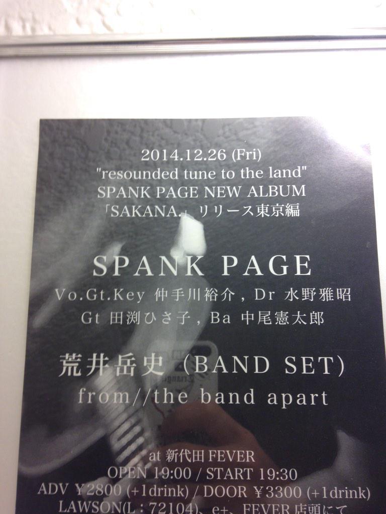 今のSPANK PAGEの編成なんかわけわからなめじゃないですかね http://t.co/HManA0Dx3G