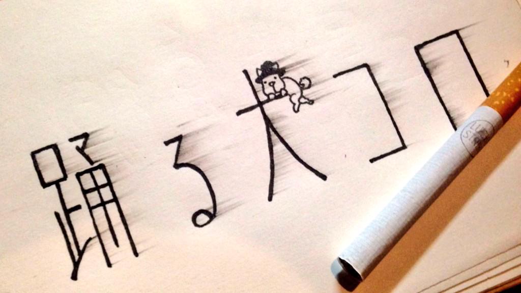 """【RTしてくれたら嬉しいです】 """"踊る犬コロ""""ってバンドを始めました。初ライブは12/8 両国サンライズ。出番は21:30〜、宜しくお願いします! http://t.co/nX2APfhavv"""