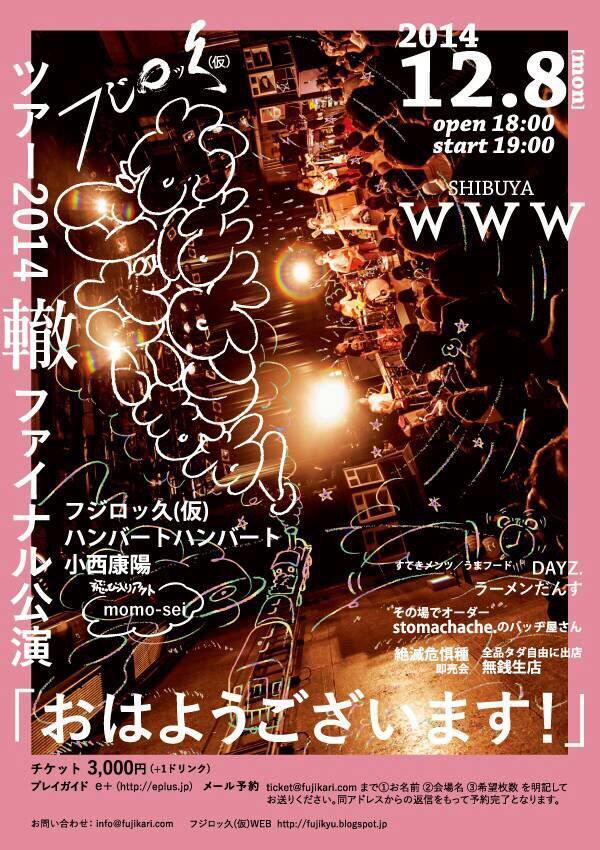 ドゥワチャライ久のMVをyoutubeに載せました!  https://t.co/nw4bL4WOue  新体制になって半年、骨折して半年、改めましてのフジロッ久で東京ツアーファイナルです。12/8渋谷WWWにて! http://t.co/7gxur82qSv