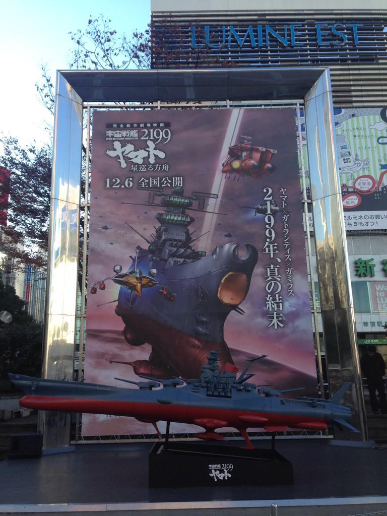新宿駅東口ステーションスクエアにヤマト到着!本日より「宇宙戦艦ヤマト2199星巡る方舟」発進です!! #yamato21