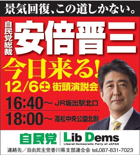 【拡散希望】本日18:00-高松中央公園北側で安倍晋三内閣総理大臣をお迎えし、街頭演説会を開催します。寒い中恐縮ですが、ぜひ足をお運びください!!#平井卓也 #JNSC http://t.co/FSu33lCOCN
