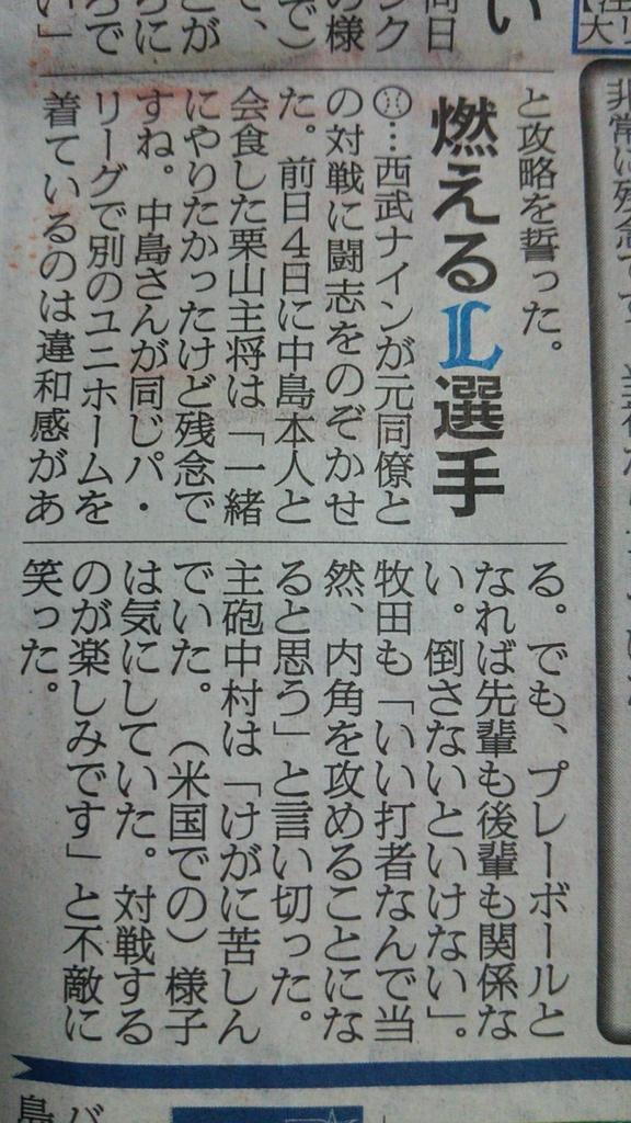 【日刊スポーツ】燃えるL選手 #seibulions http://t.co/9Y8JeM2kVq