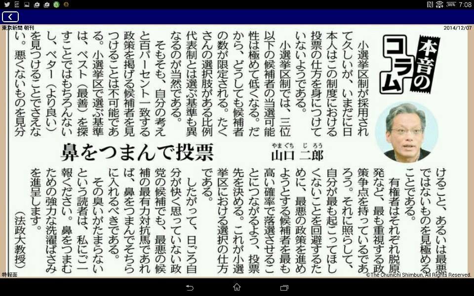 本音のコラム 山口二郎氏より「日本人は小選挙区制度における投票の仕方を身につけていない」「自分の考えと百パーセント一致する政策を掲げる候補者を見つけることは不可能」「小選挙区で選ぶ基準は最悪ではないものを見極めること」 http://t.co/xedTYj4VcI