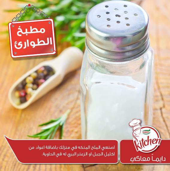نصيحتنا لليوم #مطبخ_الطوارئ http://t.co/WzaaNw44vh