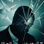 الـ #مخدرات...دمَرهـــا قبل ما تدمـــر مستقبـــلك وحياتـــك!!!! #قوى_الأمن #لبنان http://t.co/93Y7PmVbwt