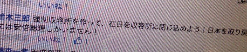 恐怖でしかない。 RT @ruikozuka 安倍さんのFB、こんなコメントが削除されないとは。 http://t.co/7PMGdP1ATZ