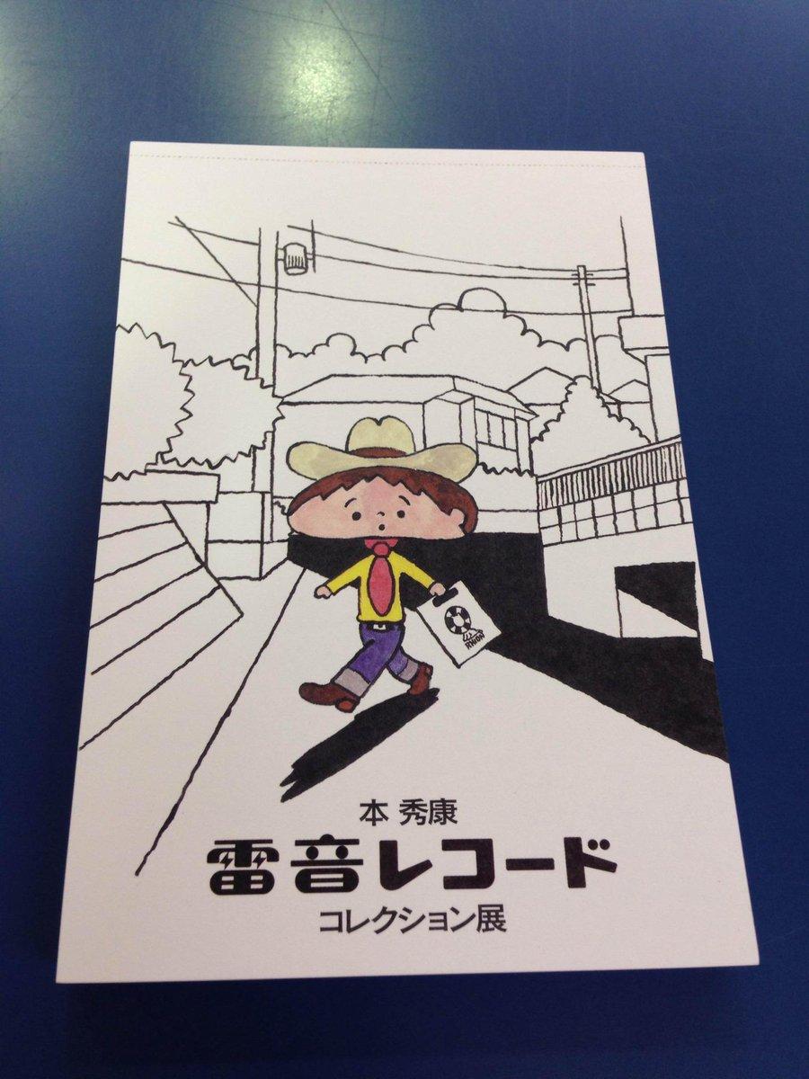 『まじかるきのこさん』の本秀康さんの展覧会! RT @JETSET_JP: 本秀康さんの雷音レコードコレクション展は、京都・三条大橋のそば nowakiにて12/26(金)からスタート!原画の展示やレコード、Tシャツの販売もあります http://t.co/0w5Q1n9804