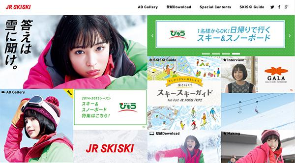 JR SKISKIキャンペーン第3弾「答えは雪に聞け。」——女優・広瀬すず起用でスタート #ブレーン #アドタイ http://t.co/nnHdOXRn3i http://t.co/DKmcCSiwpQ