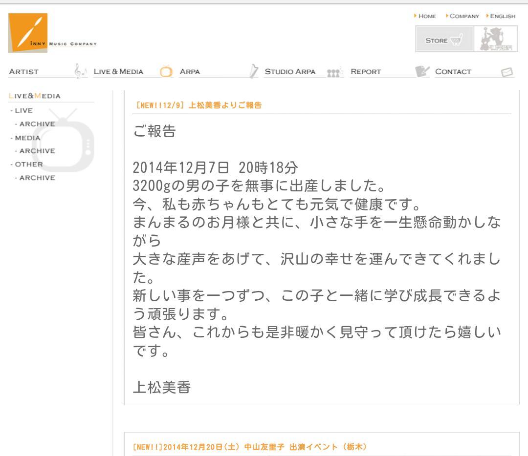 (*'∇')/゚・:*【祝】*:・゚\('∇'*) 美香ちゃん無事出産したんだ♪ おめでとうございます ((>ω<。))) http://t.co/gMsUBnHATW
