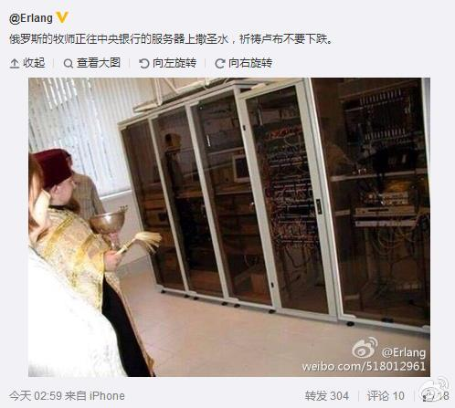 今日最佳啊 RT @fanxiaojie1: 俄罗斯的牧师正往中央银行的服务器上撒圣水,祈祷卢布不要下跌。哈哈。我真是笑抽筋了。傻冒的神棍哪里都有的。 http://t.co/ao9J9ui33y