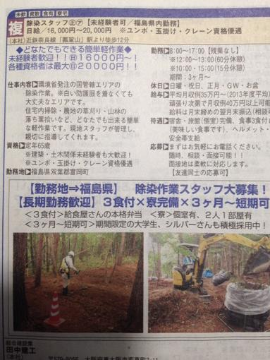 【求人】除染スタッフ募集 福島県内勤務/未経験者可 日給/16000~20000円 大学生歓迎