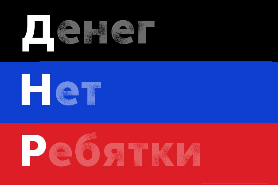 """В """"ДНР"""" и """"ЛНР"""" уже запрещают символику """"Новороссии"""" - Цензор.НЕТ 9215"""