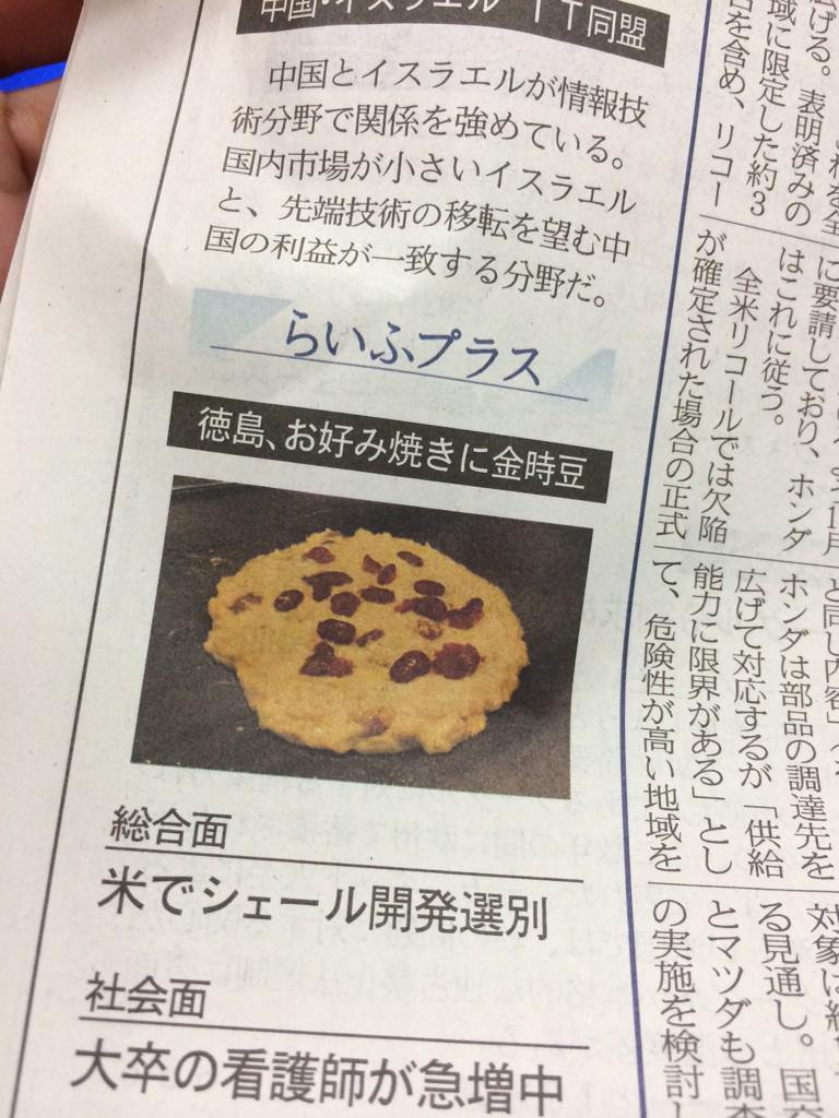 大雪で孤立というニュースが心配な徳島ですが、今日の日経新聞夕刊で金時豆入りのお好み焼きが紹介されてます!騙されたと思って食べたらあまりにマッチしてて大ファンになりました!ぜひお試しを。 http://t.co/9CxgFjD7qj