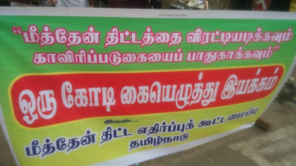 தஞ்சாவூரில் இன்று துவங்கியது ஒரு கோடி கையெழுத்து #StopMethaneExplorationInKaveriDelta http://t.co/54VpVGrcbk